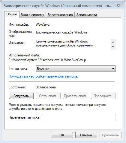 Рис. 4.30. Диалоговое окно для изменения параметров запуска службы