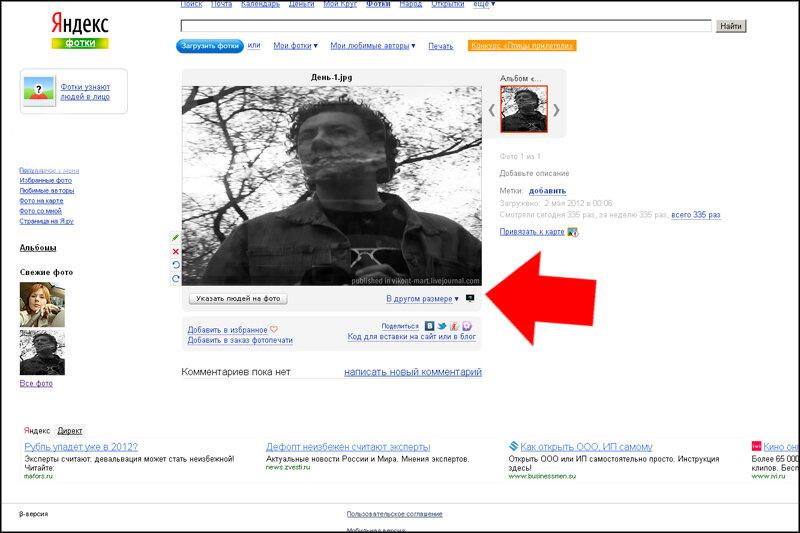 FAQ (Яндекс-фотки) FAQ (Яндекс-фотки) #10