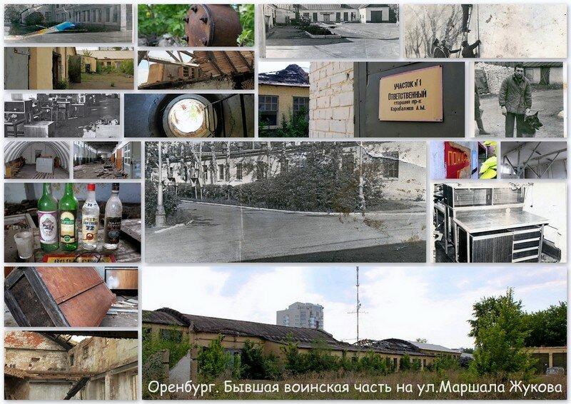 Бывшая воинская часть на ул.М.Жукова
