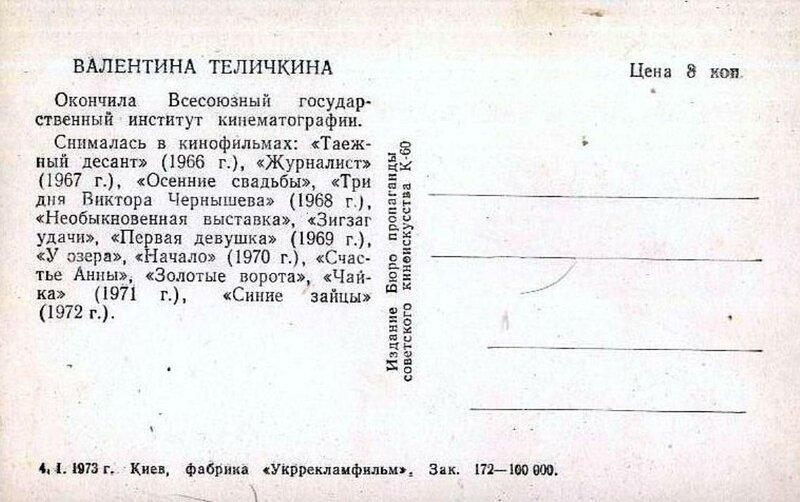 Валентина Теличкина, Актёры Советского кино, Коллекция открыток