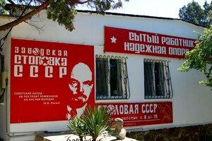 Заводская столовая СССР