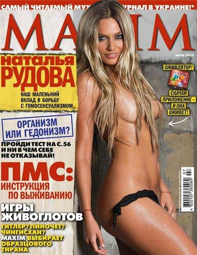 голая Наталья Рудова в журнале Maxim Россия, июль 2013