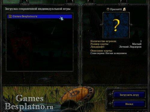 Warcraft 3 Battle.Net Полный Патч 1.26А