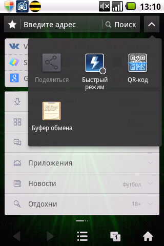 UC Browser Главный экран