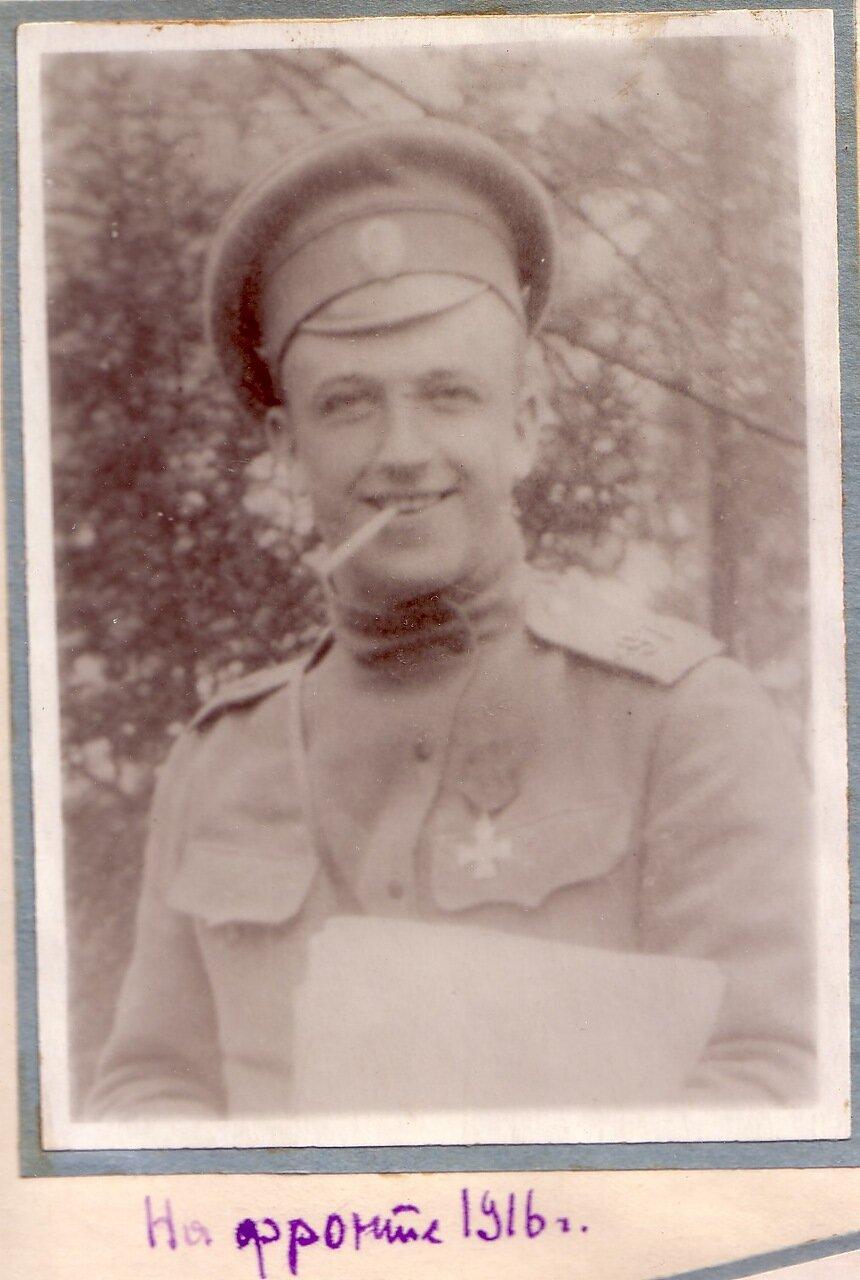 На фронте. 1916