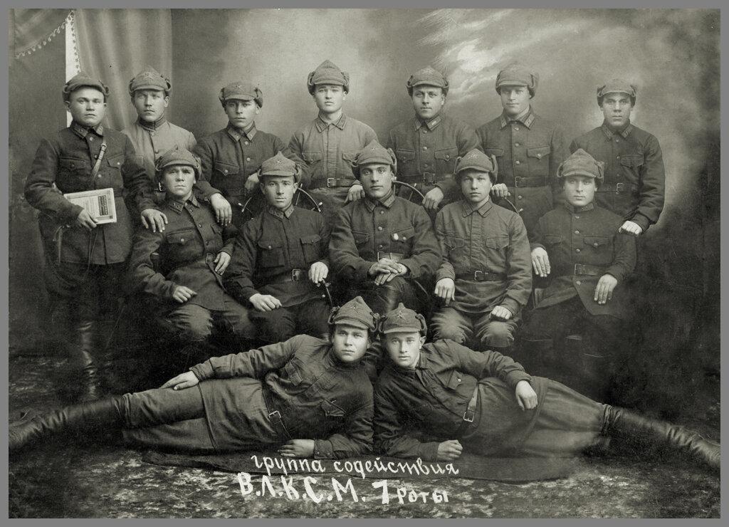 Группа содействия ВЛКСМ 7 роты