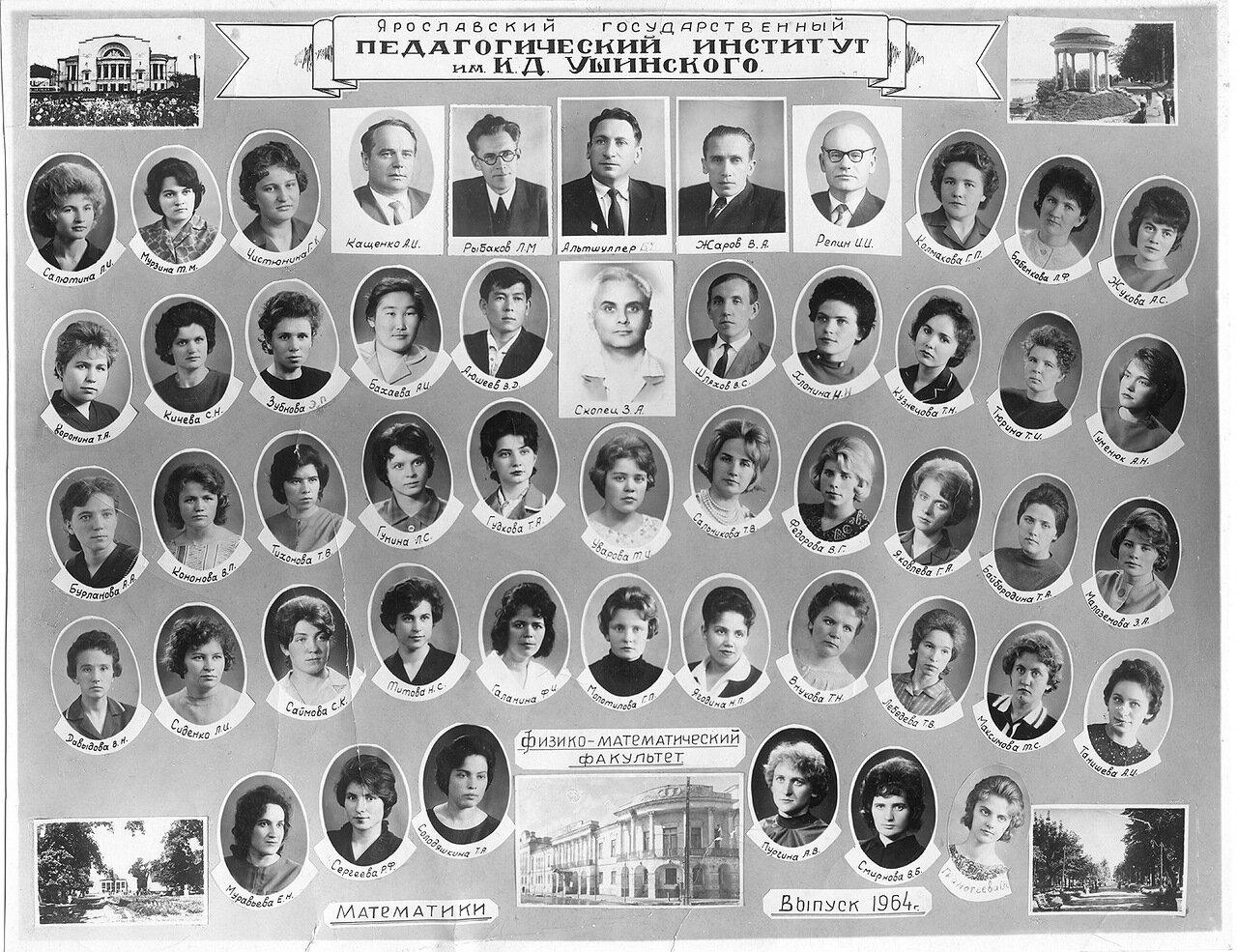 1964. Ярославский государственный педагогический институт им. К.Д. Ушинского.