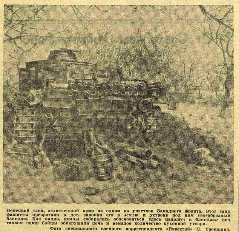 «Известия», 16 ноября 1941 года, Немецкие танки, немецкие танки второй мировой, танки ВОВ