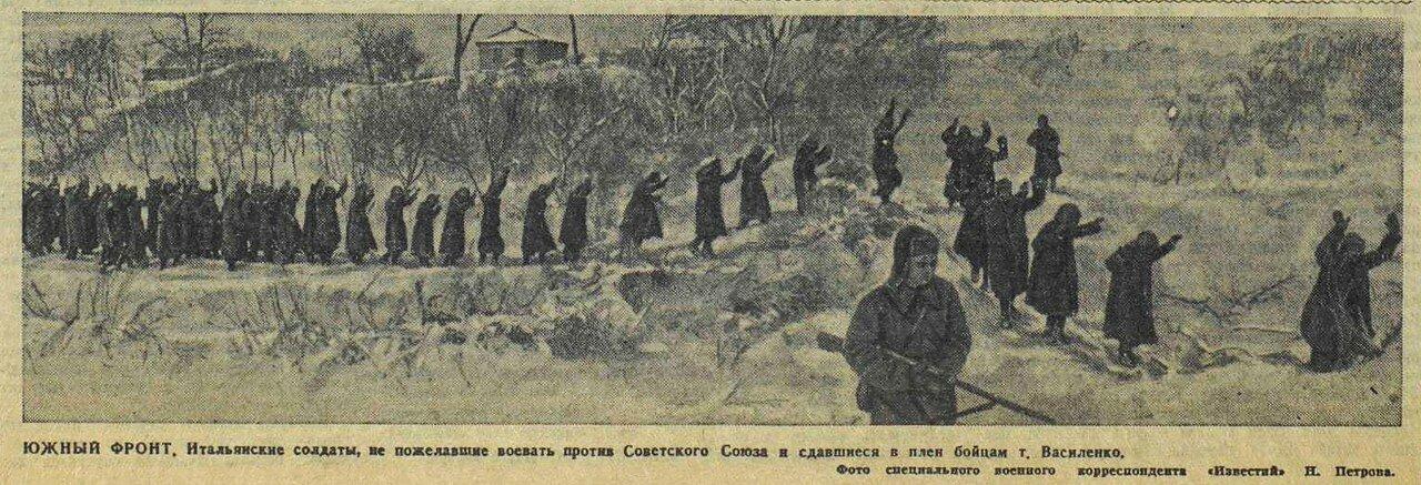 «Известия», 10 января 1942 года, военнопленные, пленные итальянцы