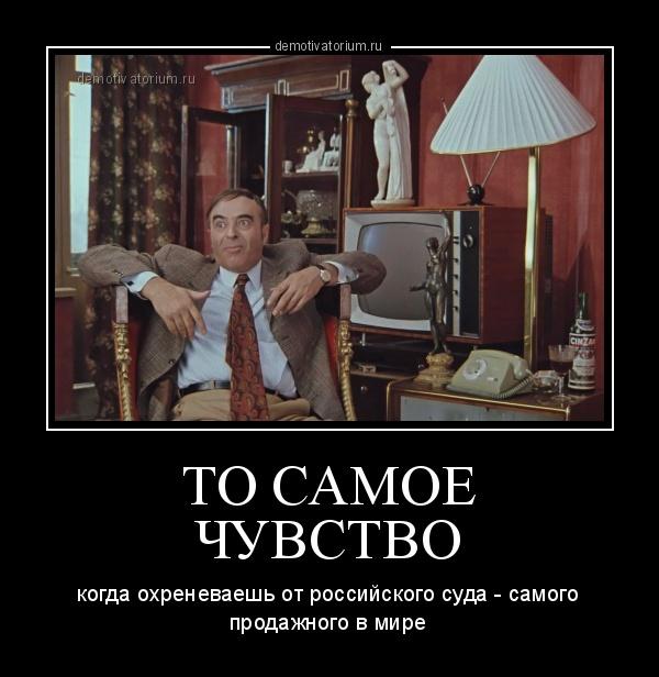 demotivatorium_ru_to_samoe_chuvstvo.jpg
