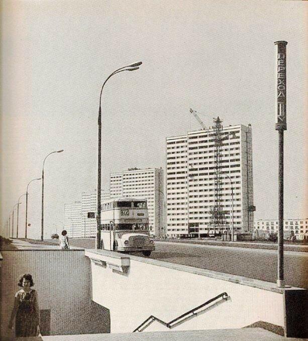 1967 Ленинский проспект. Обручевский район.jpg
