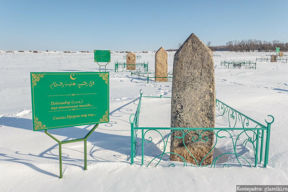 Кладбище деревни Старый Менгер. Сказал пророк мир ему ...