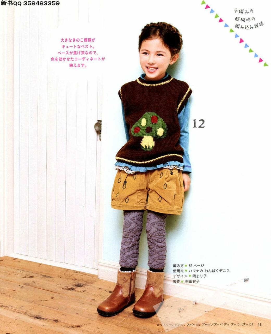 Вязание для детей япония