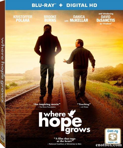 Где живет мечта / Where Hope Grows (2014/BDRip/HDRip)