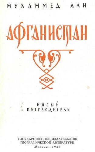 3. Афганистан-1957, путеводитель Мухаммеда Али, форзац.jpg