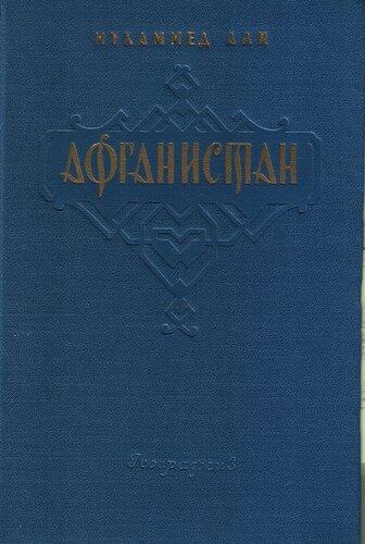 2. Афганистан-1957, путеводитель Мухаммеда Али, обложка.jpg