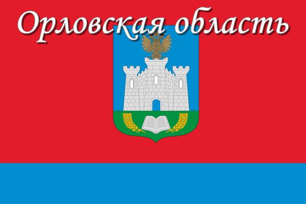 Орловская область.png