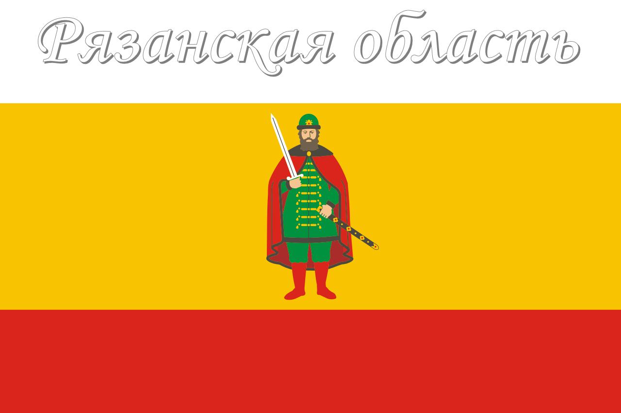Рязанская область.png