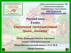Закладка.Сказочное путешествие. Русский язык. 2 класс.Кузнецова Н.С..jpg