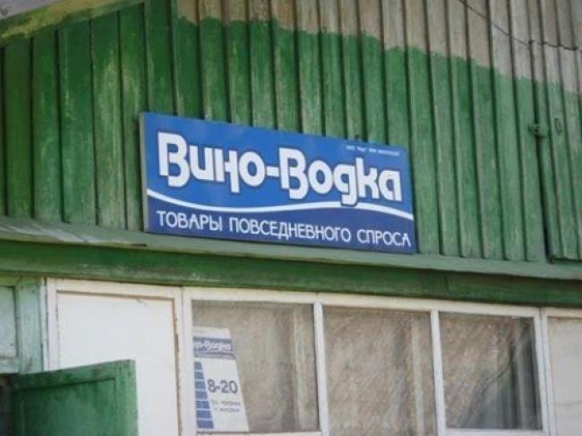 Вот она— российская повседневность.