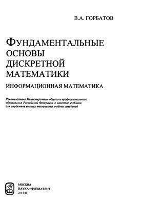 Книга Фундаментальные основы дискретной математики. Информационная математика - Горбатов В.А.