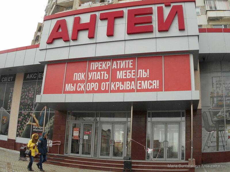 Антей, Саратов, 14 марта 2016 года