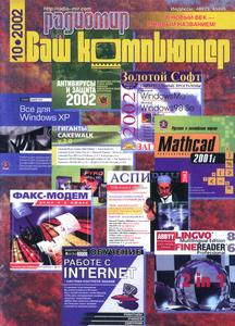 Журнал: Радиолюбитель. Ваш компьютер - Страница 4 0_135880_764ece07_M