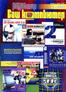компьютер - Журнал: Радиолюбитель. Ваш компьютер - Страница 4 0_135f5b_146e827_M