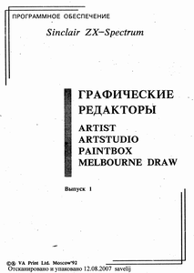 Литература по ПЭВМ ZX-Spectrum - Страница 2 0_138bb8_17a832e3_M