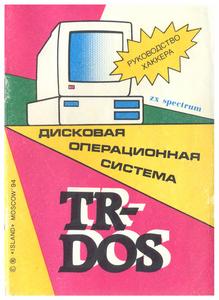 Литература по ПЭВМ ZX-Spectrum - Страница 2 0_138bbb_4c565d72_M