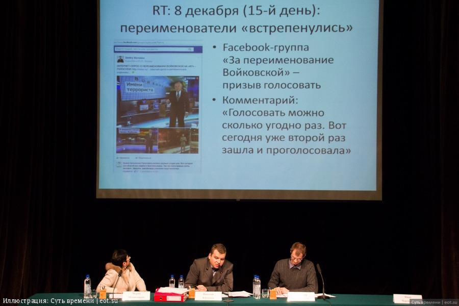 20160126-08-Мобилизация сторонников переименования