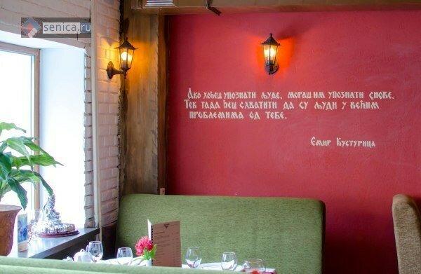 Сербский ресторан в Москве