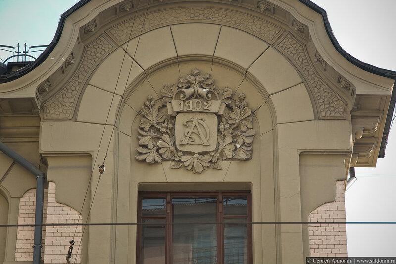 Доходный Дом Кекушевой