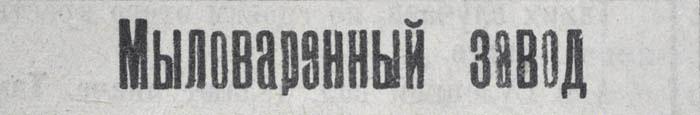 Мыловаренный завод 1925 фр 700.jpg