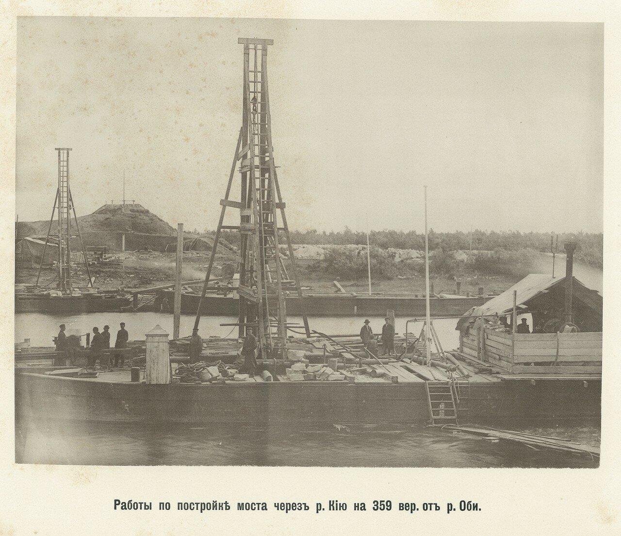 09. Работа по постройке моста через р. Кию на 359 вер. от р. Оби