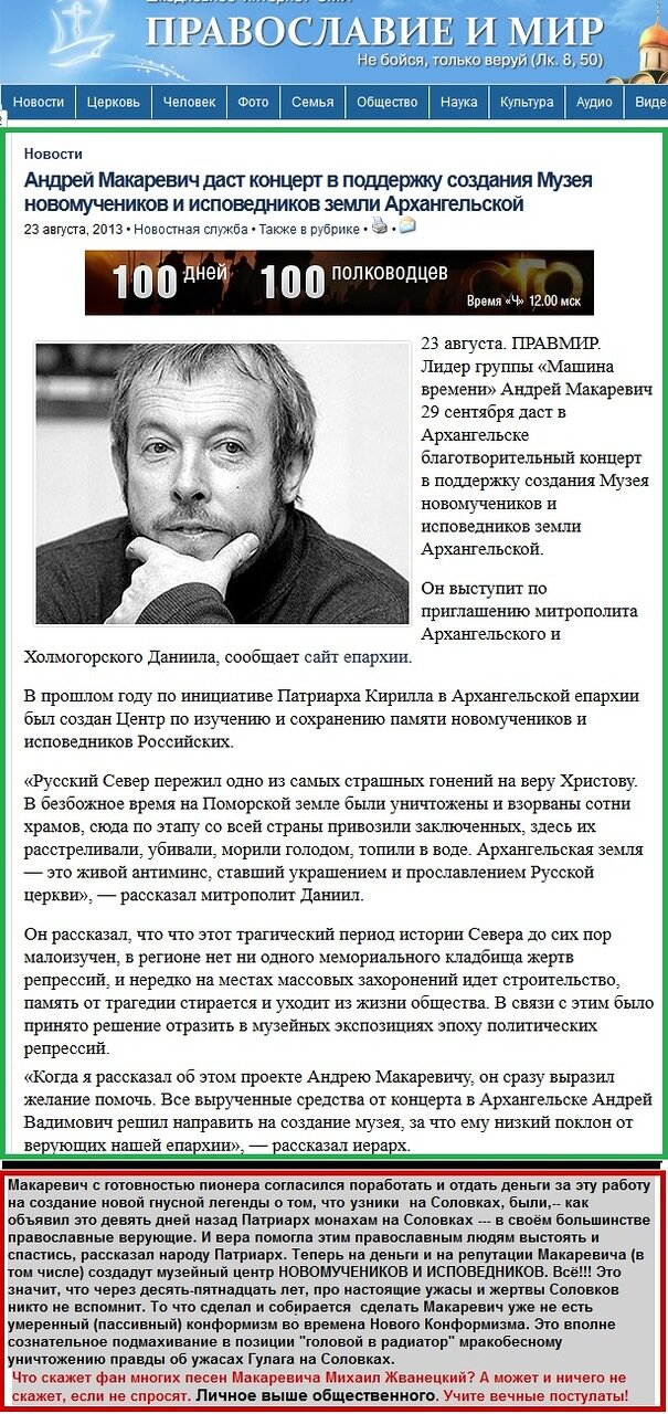 Макаревич, Соловки и попы