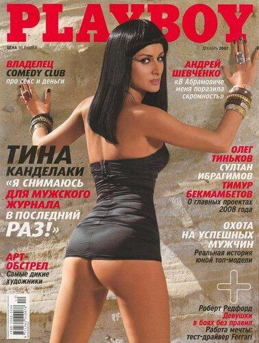 Тина Канделаки в журнале Playboy Россия, декабрь 2007
