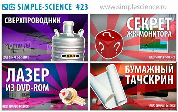 Simple-Science — Простые опыты (дайджест #23)