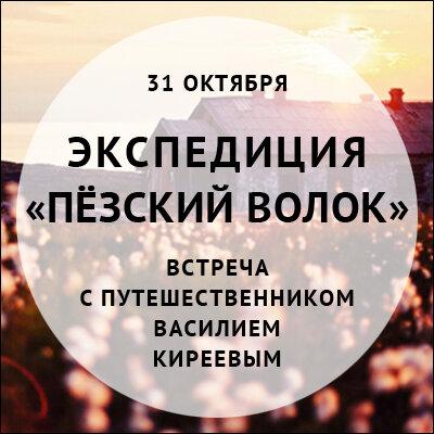 """Встреча с путешественником В. Киреевым """"Пёзский волок"""""""