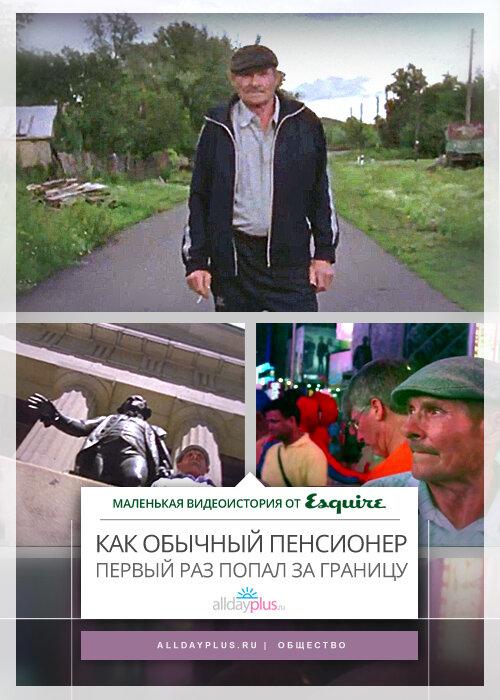 Как обычный пенсионер из Курской области попал в США. Короткометражка Esquire.