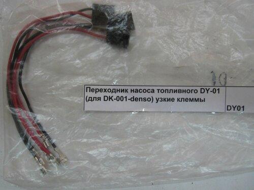 Переходник насоса топливного DY-01 (для DK-001-denso) узкие клеммы