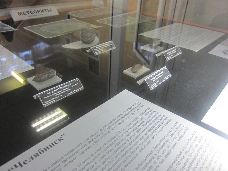 Осколки метеоритов разных лет и разных стран (15.11.2013)