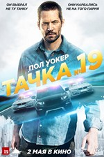 Тачка №19 / Vehicle 19 (2013/BDRip/HDRip)