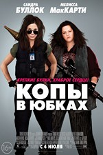 Копы в юбках / The Heat [UNRATED] (2013/BDRip/HDRip)