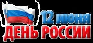 К оформлению дню России