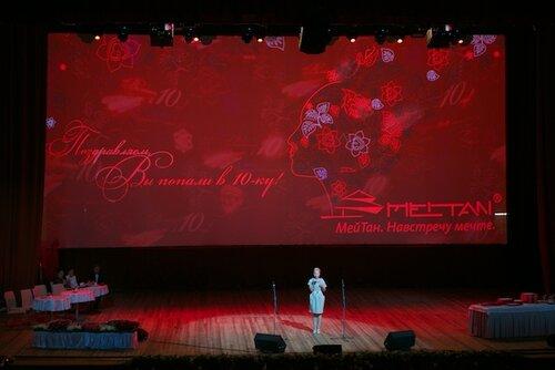 БАРНАУЛЬСКАЯ КОСМЕТИЧЕСКАЯ КОМПАНИЯ МЕЙТАН ОТМЕТИЛА СВОЕ 10-ЛЕТИЕ В МОСКВЕ