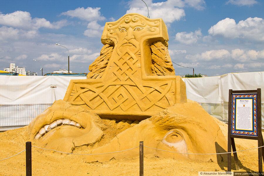 """Песчаная скульптура """"Молот Тора"""" в Коломенском"""