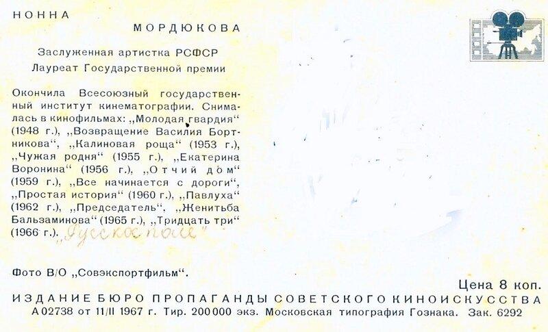 Нонна Мордюкова. 0005.jpg