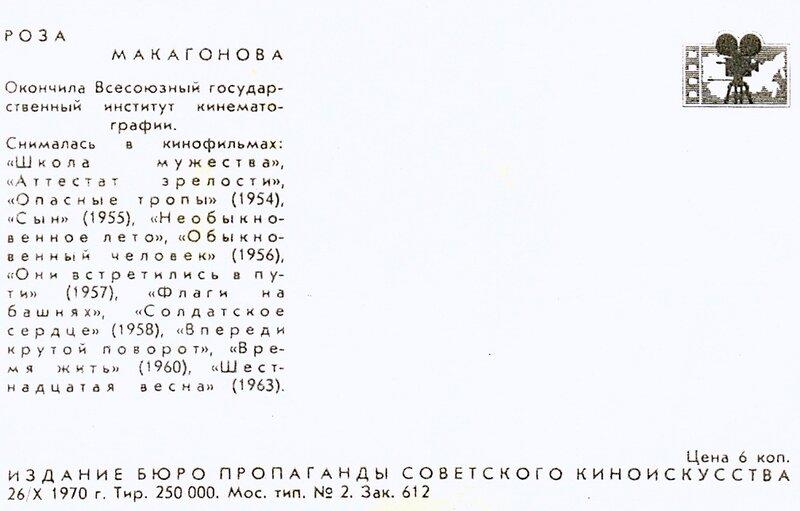 Роза Макагонова. 0002.jpg