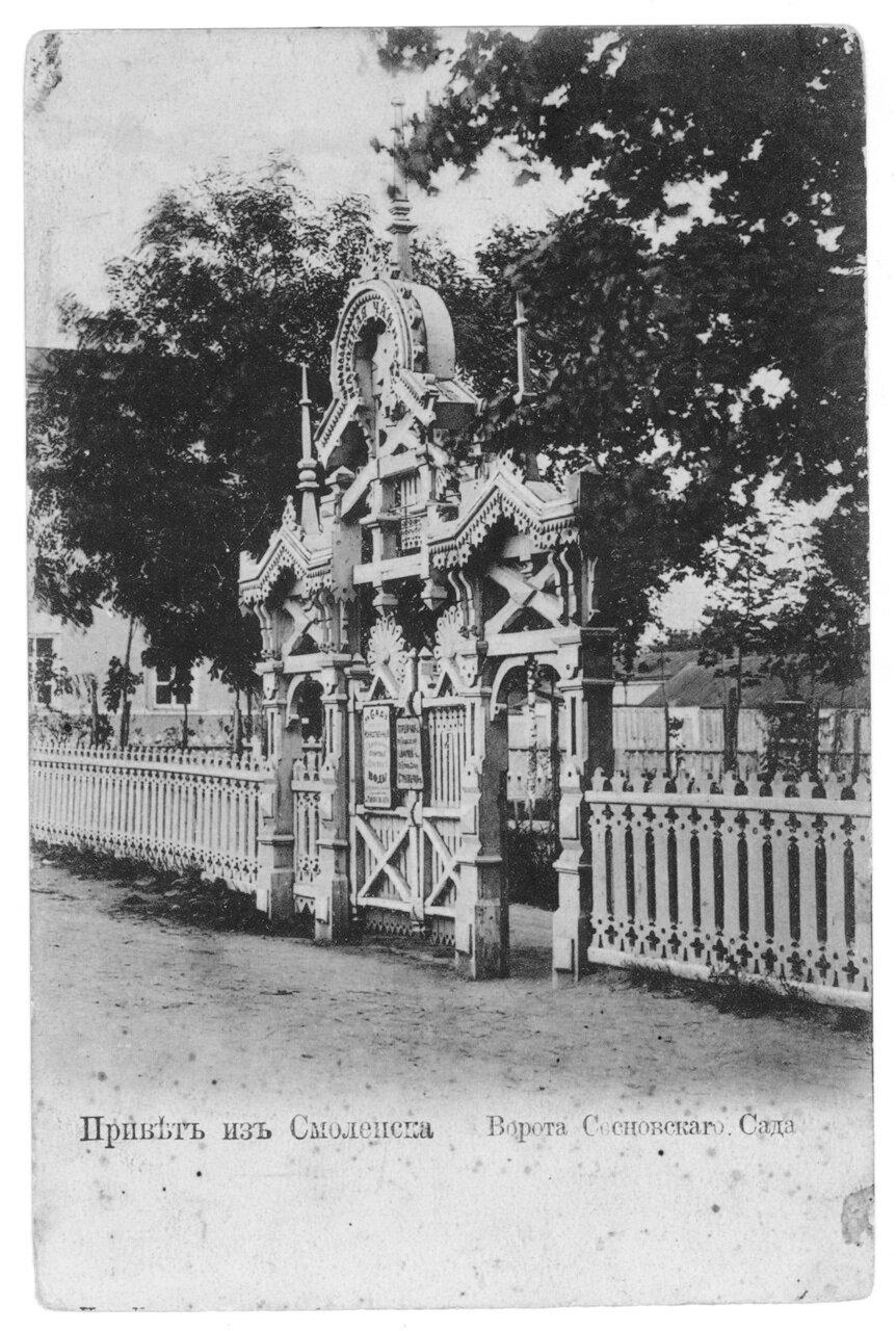 Ворота Сосновского сада